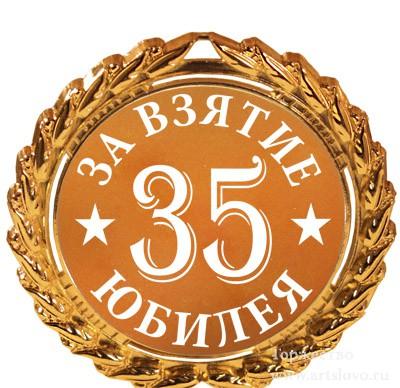 Поздравления с днем тридцать лет 617
