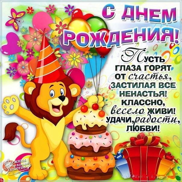 москаталог поздравление с днем рождения мальчик 8 лет видео