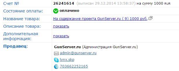 gunserver_2014-12-30.jpg