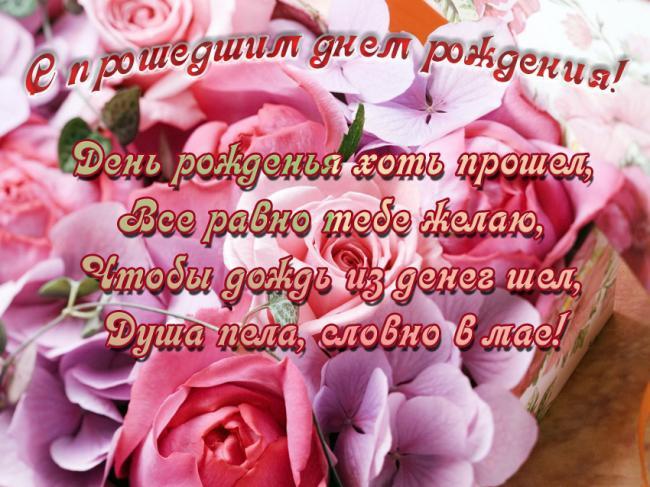 С днем рождения, Лисенок!!! L_1529-otkritki-krasivaya-otkritka-pozdravlenie-s-proshedshim-dnem-rozhdeniya