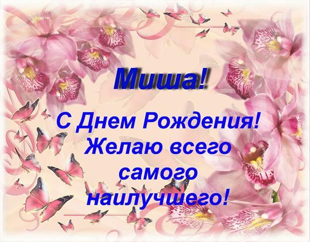 Поздравления прикольные с днем рождения михаила